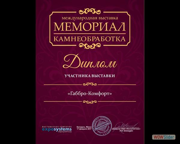 Мемориал Камнеобработка, г. Минск 2017